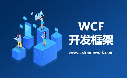 CSFramework WCF开发框架 -  多个WCF服务接口合并到一个svc服务