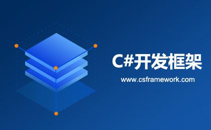 C/S结构系统框架-高级版