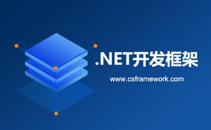 .Net开发框架比较