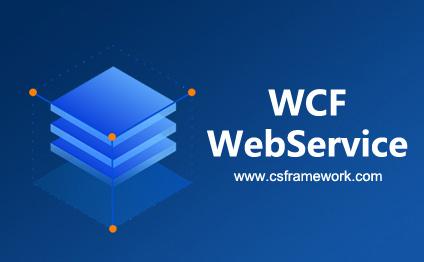 WCF开发框架-客户端采用Windows身份认证调用HTTPS协议WCF接口