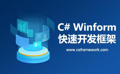 Winform开发框架代码生成器 - 支持生成输入组件自适应窗体(LayoutControl)