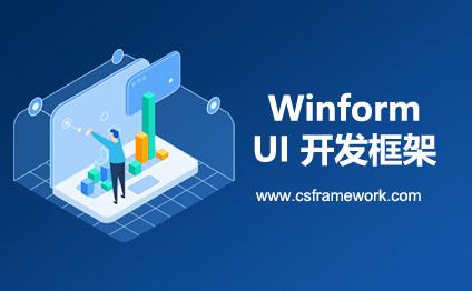 Winform开发框架功能细节处理集锦