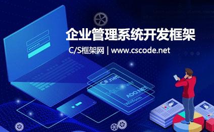 C/S架构管理系统框架|企业管理系统前端框架(C# Winform)