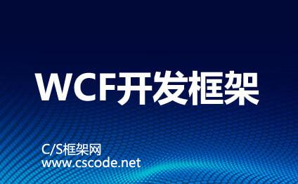 如何在Windows服务中安装和部署WCF服务器?