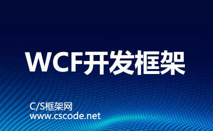WCF开发框架