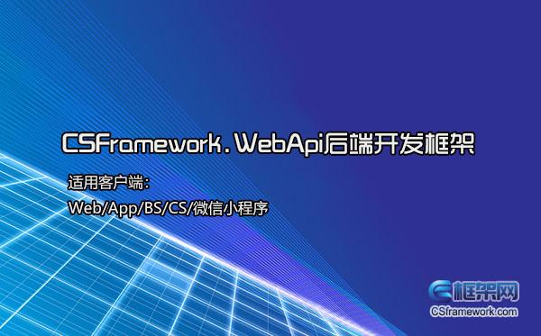 CSFramework.WebApi令牌管理器(Token Provider)实现添加、删除、刷新令牌过期控制
