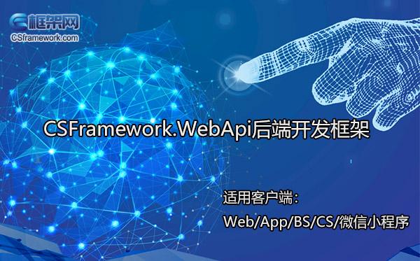 运行ASP.NET 自承载WebApi服务器报错:未能加载文件或程序集System.Web.Http或它的某一个依赖项