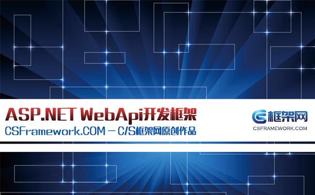 CSFramework.WebApi框架实现阿里云OSS上传、下载、删除文件功能