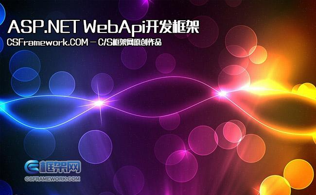 WebApi后端框架成功案例:对接海尔(Haier)集团某子公司的系统