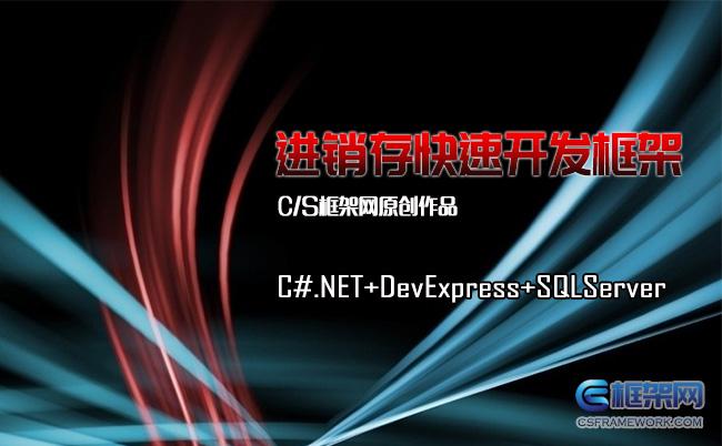 C/S架构进销存快速开发框架开发模板功能介绍