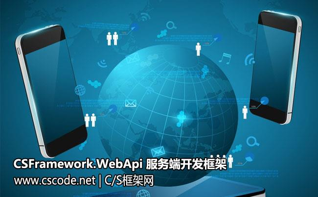 C#.NET WebApi开发框架成功案例-智运天下TMS系统APP项目截图