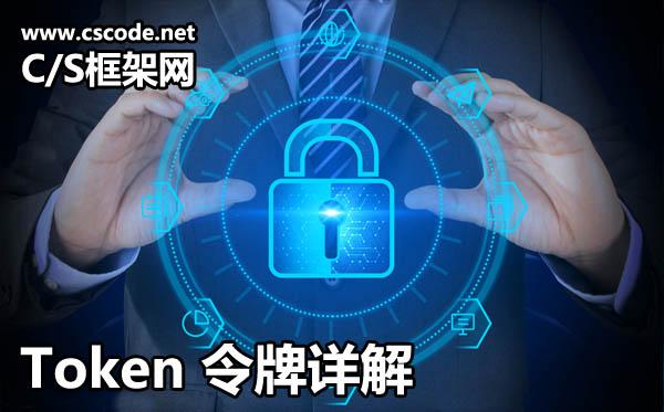 CSFramework.WebApi后端框架Token令牌体系架构与应用详解