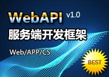 C/S客户端Winform窗体调用WebApi接口(C# 实例)