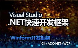 【原创】简单快速软件开发平台,C/S架构二次开发平台