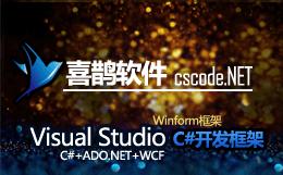 CSFramework代码生成器自动生成主从表界面-C/S框架网