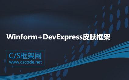 推荐C# Winform+DevExpress皮肤框架|C/S框架网