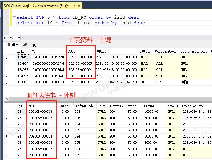 贴图图片-使用基础资料的DAL层更新主从表