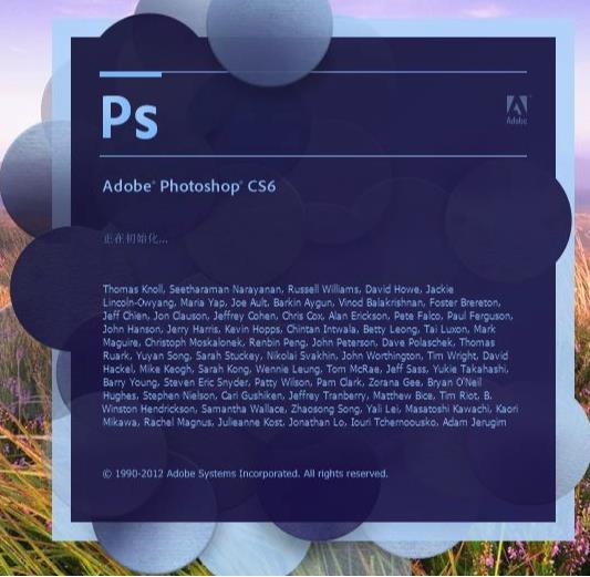 Adobe Photoshop CS6完整版(1.18GB)安装程序下载与破解