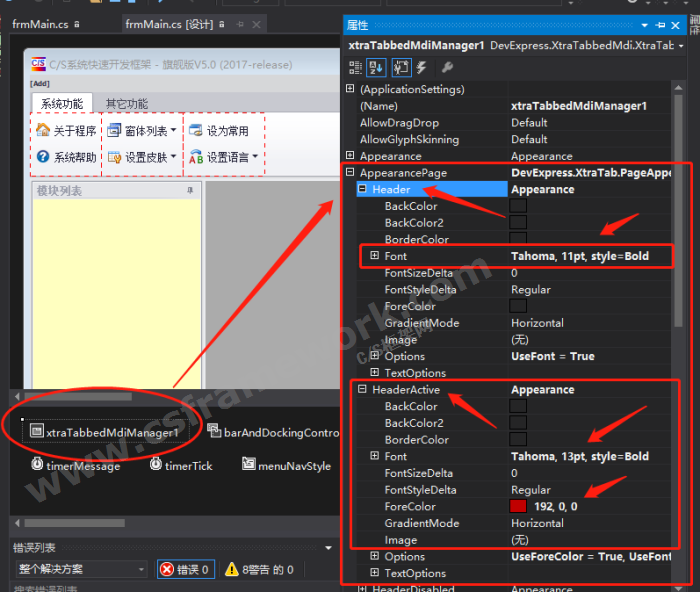 CS开发框架修改主窗体XtraTabbedMdiManager组件的子窗体标签的字体大小