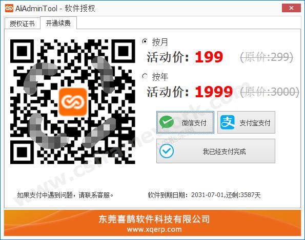 贴图图片-微信支付宝支付文档2