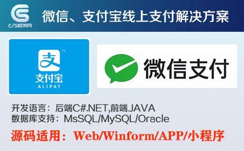 贴图图片-微信支付宝线上支付解决方案notify_url1