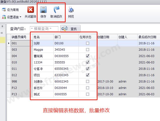 CSFramework开发框架支持表格编辑窗体,批量修改表格的数据