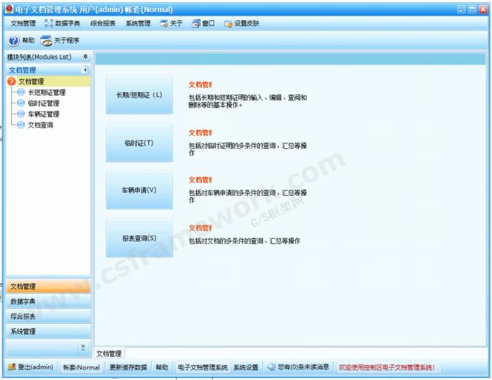 贴图图片-机场电子文档管理系统-文档管理
