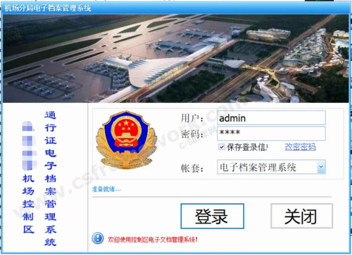 贴图图片-机场电子文档管理系统-登录界面