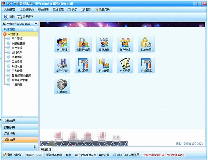 贴图图片-机场电子文档管理系统-系统管理