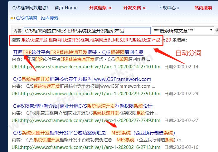 贴图图片-模拟搜索引擎中文自动分词算法精华