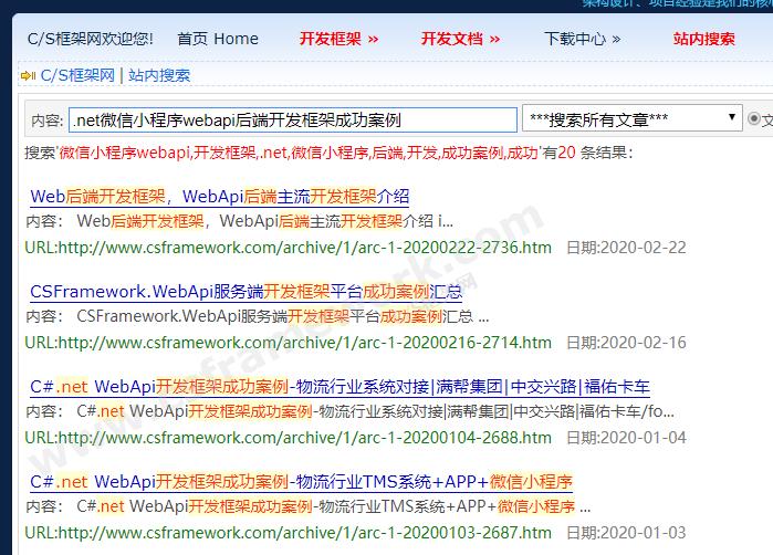 贴图图片-模拟搜索引擎中文自动分词算法精华1