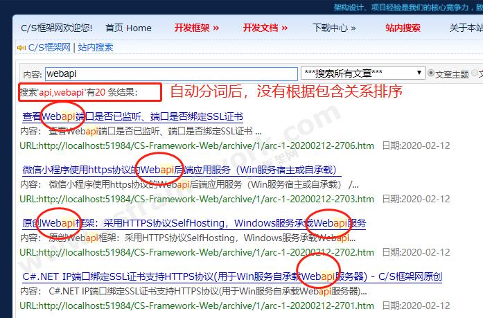 贴图图片-模拟百度搜索渲染HTML关键词高亮排序算法1