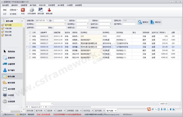 贴图图片-物流运输管理系统TMS-客户对账