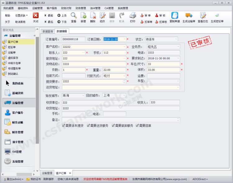 贴图图片-物流运输管理系统TMS-02-运输管理-客户订单编辑