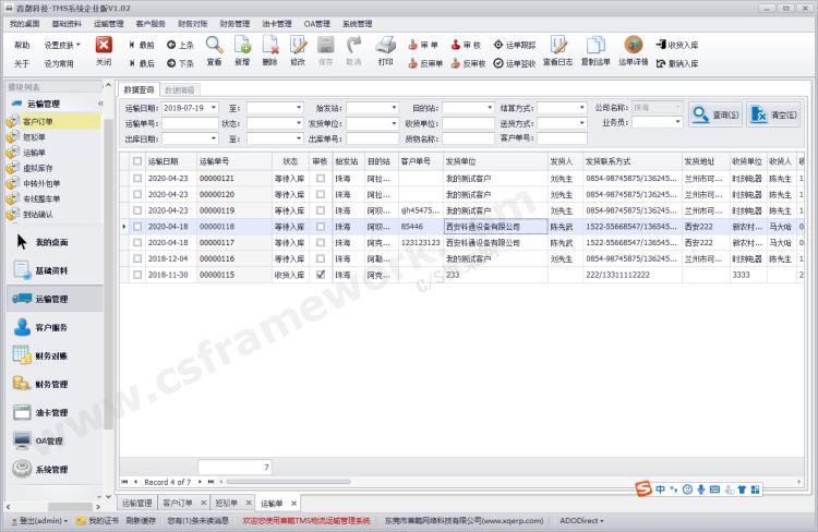 贴图图片-物流运输管理系统TMS-02-运输管理-运输单