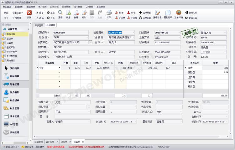 贴图图片-物流运输管理系统TMS-02-运输管理-运输单1