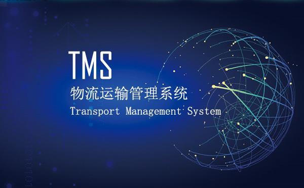 物流运输管理系统TMS 司机车辆GPS+手机定位设计(C#源码)