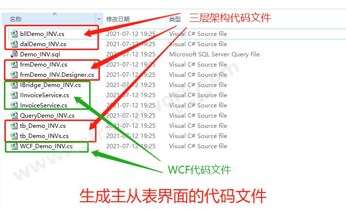 贴图图片-生成代码-主从表界面的代码文件
