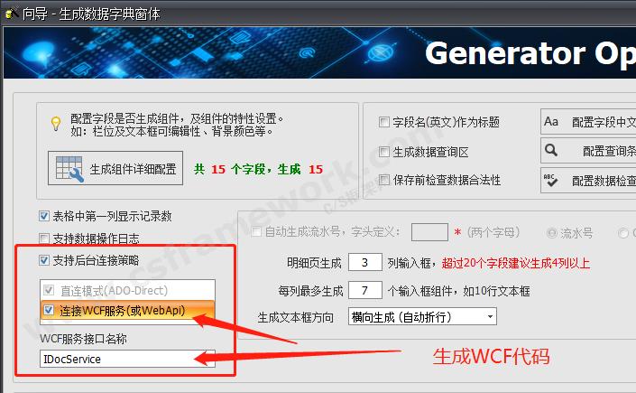 贴图图片-生成WCF代码-单表基础资料配置