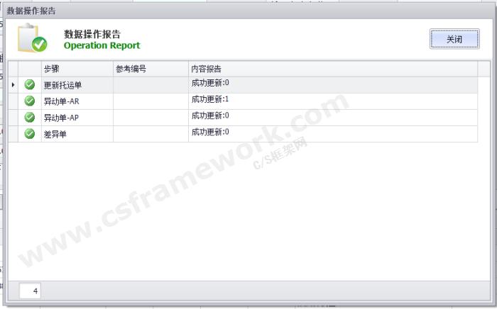 贴图图片-用户数据操作报告frmOperateReport