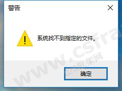 贴图图片-系统找不到指定的文件