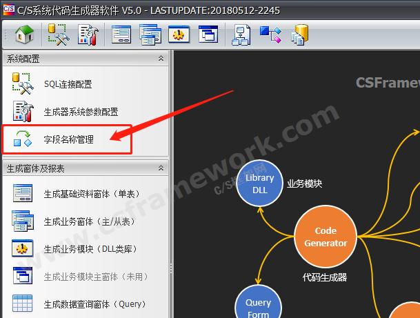贴图图片-系统模块的字段名管理与代码生成器的字段名管理1