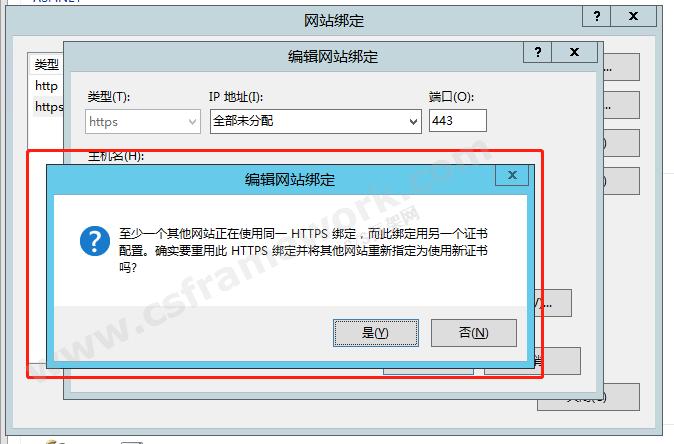 贴图图片-编辑网站绑定SSL证书