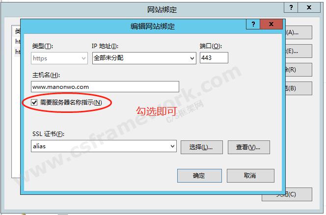 贴图图片-编辑网站绑定SSL证书1