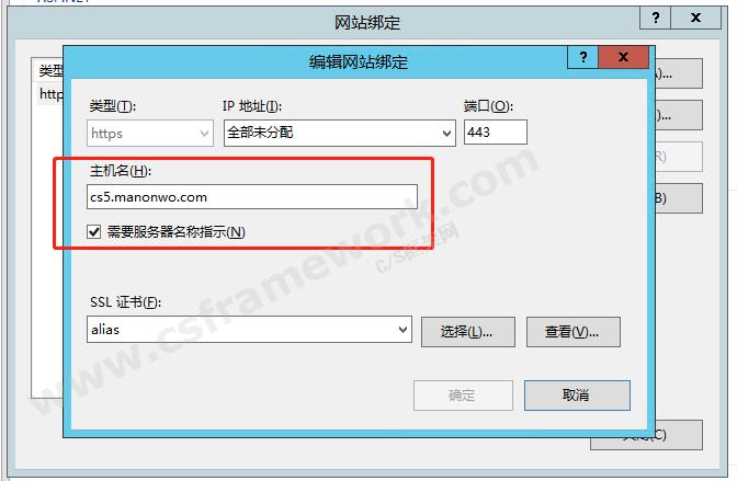 贴图图片-编辑网站绑定SSL证书2