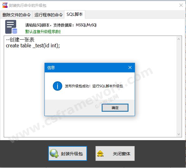 贴图图片-自动升级支持sql脚本更新1