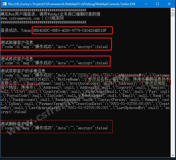 贴图图片-调用CSFramework.WebApi接口增删改查数据