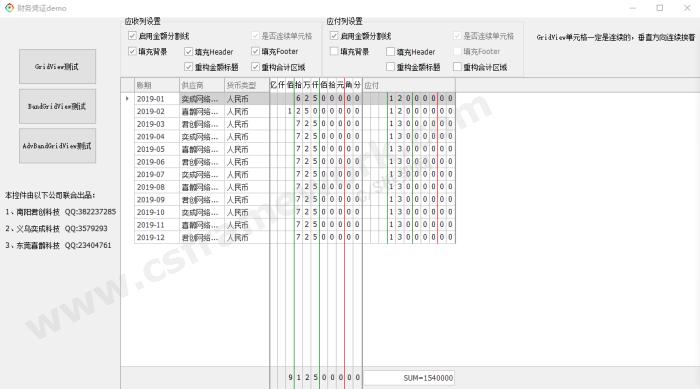 贴图图片-财务凭证表格输入组件demo01