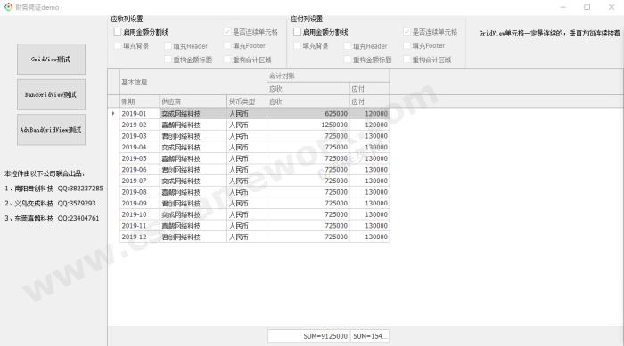 贴图图片-财务凭证表格输入组件demo02
