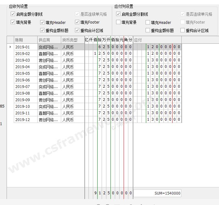 贴图图片-财务凭证表格输入组件demo05